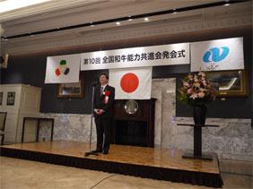 長崎県全共実行委員会田中会長(長崎県副知事)からの来賓祝辞